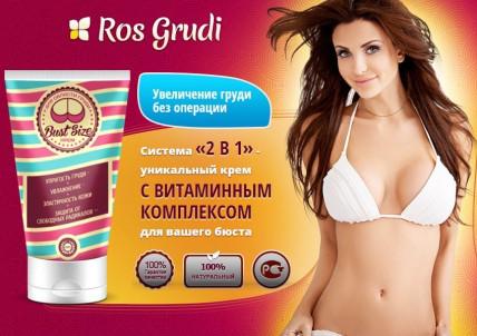 BustSize (БустСайз) - крем для увеличения груди