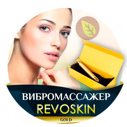 Revoskin (Ревоскин) - вибромассажер