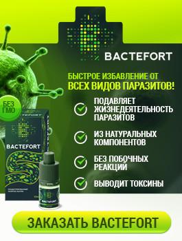 Bactefort (Бактефорт) - препарат против паразитов
