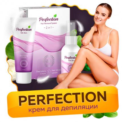 Perfection - система для удаления волос