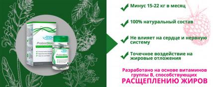 ProbiotSlim (ПробиоСлим) - для похудения