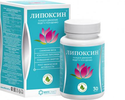 Lipoxin (Липоксин) - капсулы для похудения