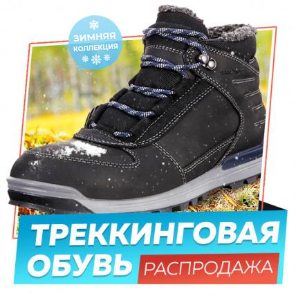 Распродажа трекинговой обуви