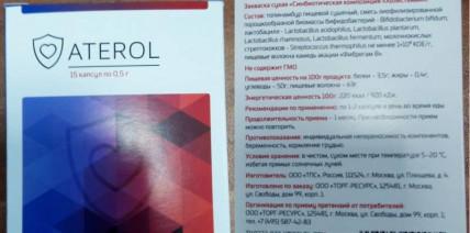 Aterol (Атерол) - средство для снижения холестерина
