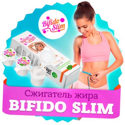 Bifido Slim (Бифидо Слим) - средство от лишнего веса