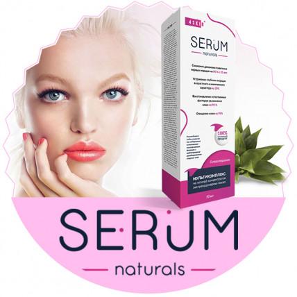 SERUM (Серум) - мультикомплекс масел для красоты