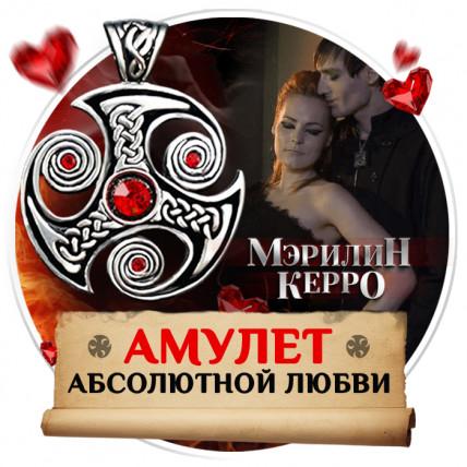 Амулет безумовної любові від Мерилін Керро
