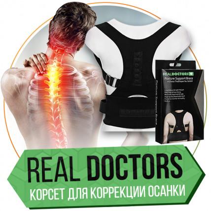 REAL DOCTORS - корсет для коррекции осанки