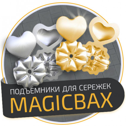 MAGICBAX - подъемники для сережек