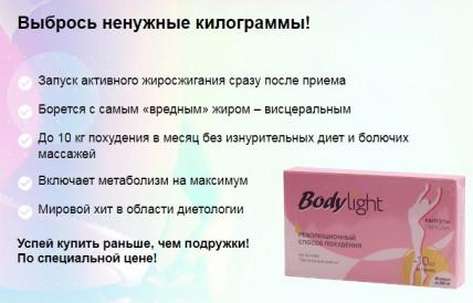 Body Light (Боди Лайт) - капсулы для похудения