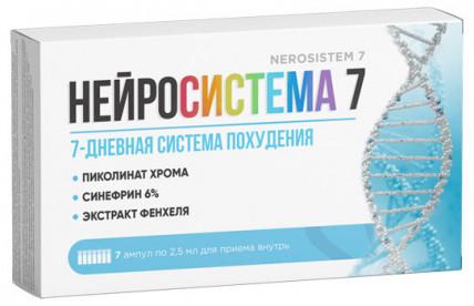 НейроСистема 7 - средство для похудения