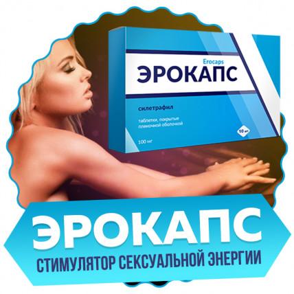 Эрокапс - интимное средство