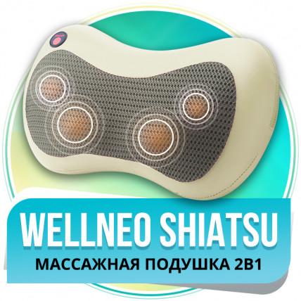 Wellneo Shiatsu - подушка массажная 2-в-1