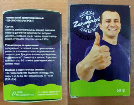 Zeroprost (Зеропрост) - напиток от простатита