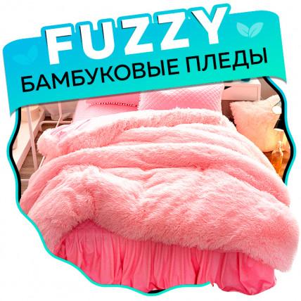 FUZZY (Фуззи) - бамбуковые пледы с флисовой подкладкой