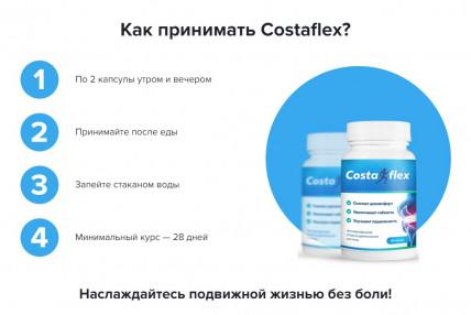 Costaflex (Костафлекс) - капсулы для здоровья суставов