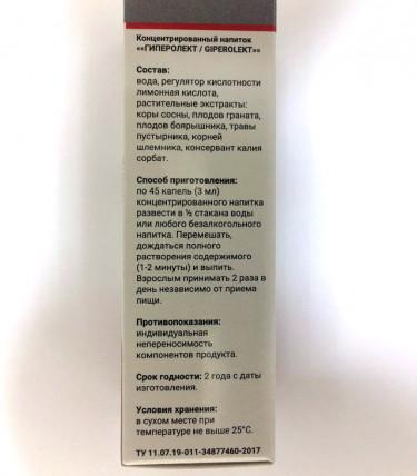 Giperolekt (Гиперолект) - средство от гипертонии