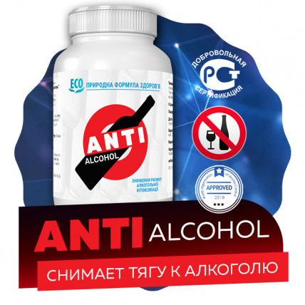 Anti Alcohol (Анти Алкоголь) - средство против алкоголизма