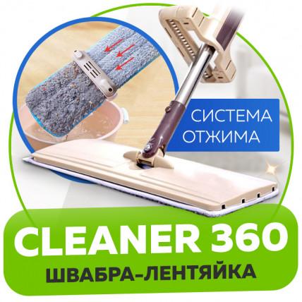 CLEANER 360 - ШВАБРА-ледащо