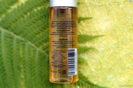 Argaria (Аргар) - масло для волосся
