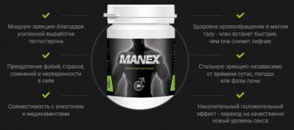 Манекс (Manex) - жевательная резинка для мощной потенции
