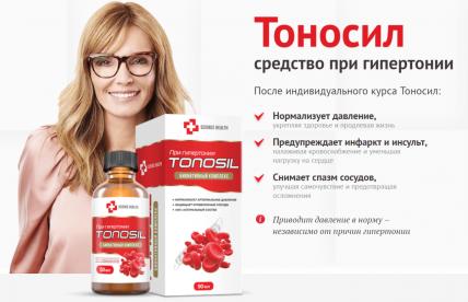 Tonosil (Тоносил) - средство от гипертонии