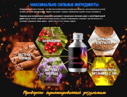Омега эликсир - тонизирующее средство с возбуждающим эффектом