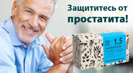 Imperiton - сбор для эффективной борьбы с простатитом