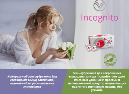 INCOGNITO (Инкогнито) - Гель-лубрикант для сокращения мышц влагалища