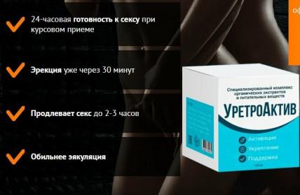 Уретроактив - средство для потенции