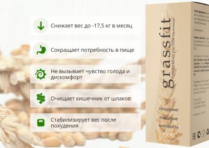 GrassFit (ГрассФіт) - засіб для схуднення з паростків пшениці