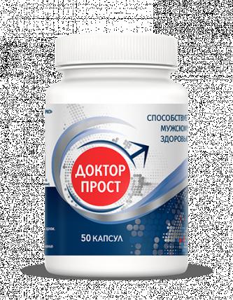Доктор Прост - для лечения простатита и аденомы простаты