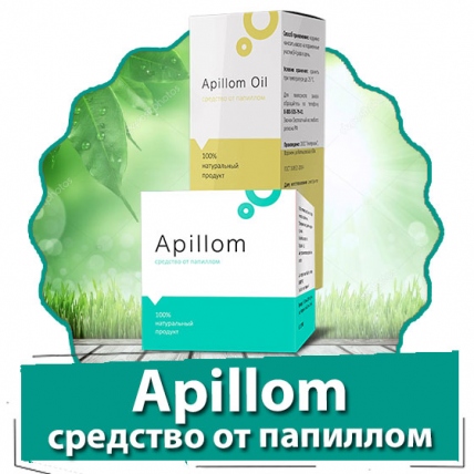 Apillom (Апилом) - средство от папиллом