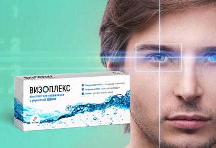 Визоплекс - комплекс для здоровья глаз