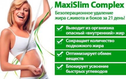 MaxiSlim Complex (МаксиСлим Комплекс)