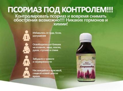Амарантовое масло - средство от псориаза