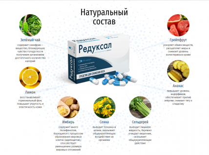 Редуксал - таблетки для похудения