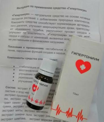 Гипертониум - средство от гипертонии