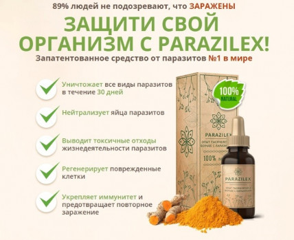Parazilex (Паразилекс) - средство от паразитов
