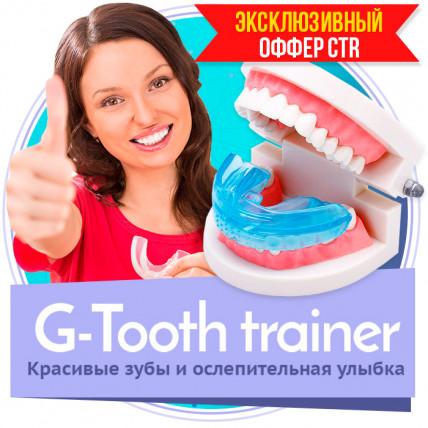 G-Tooth Trainer Dzhi-tus - трейнер для выпрямления зубов