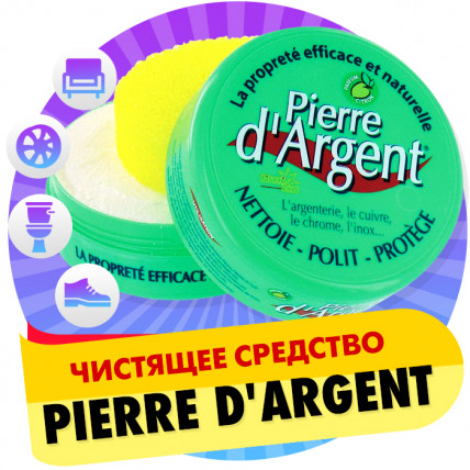 PIERRE D'ARGENT - чистящее средство