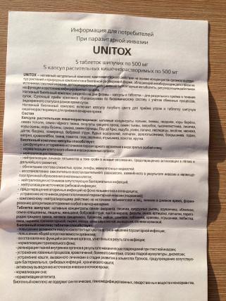 Unitox (Унитокс) - средство от паразитов