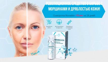 NovaSkin (Новаскин) - сыворотка против морщин