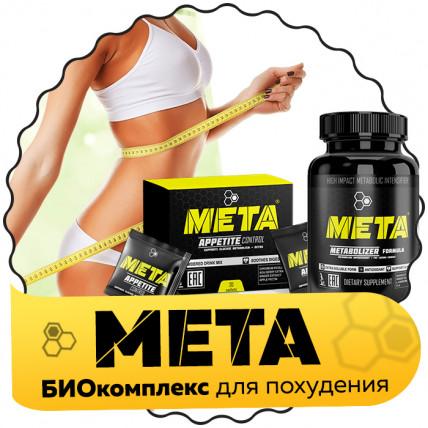 META (Мета) - средство для похудения