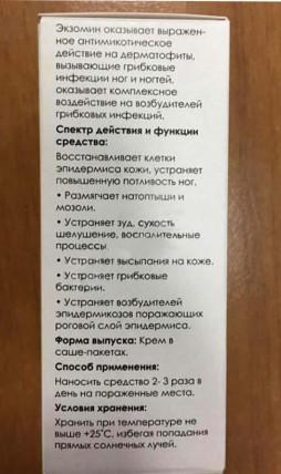 Екзомін - препарат від грибка
