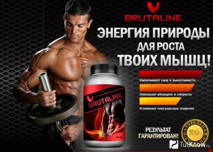 Brutaline (Бруталайн) - средство для наращивания мышечной массы