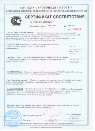 Predstalex (Предсталекс) - препарат для лечения простатита