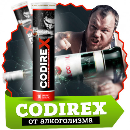 CODIREX (Кодирекс) - таблетки от алкогольной зависимости