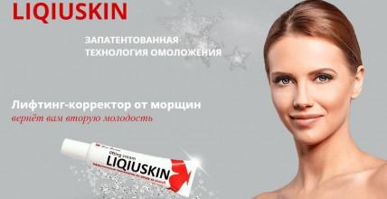 Liqiuskin - крем от морщин