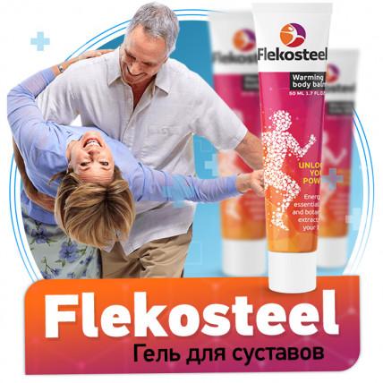 FLEKOSTEEL (Флекостіл) - гель для суглобів